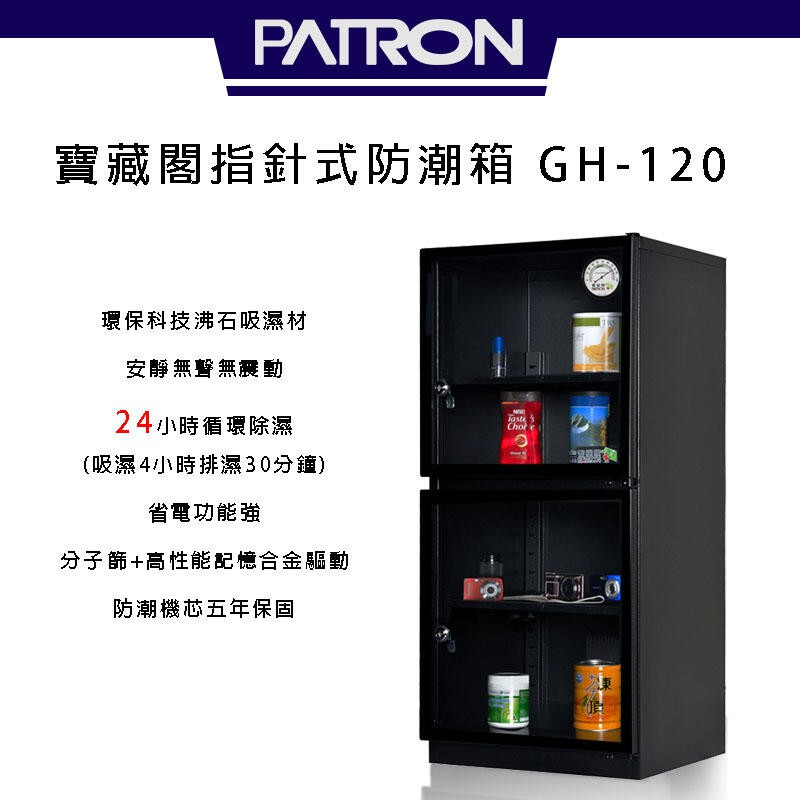 寶藏閣 PATRON GH-120 電子指針式【eYeCam】115公升 電子防潮箱 公司貨 台灣製造 5年保固 除濕