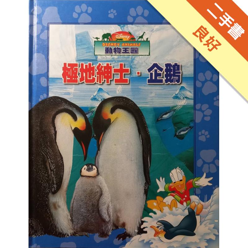 動物王國: 極地紳士.企鵝[二手書_良好]1287
