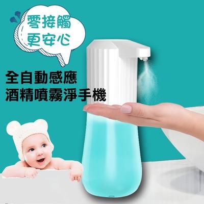 全自動感應酒精噴霧淨手機 淨手 感應洗手