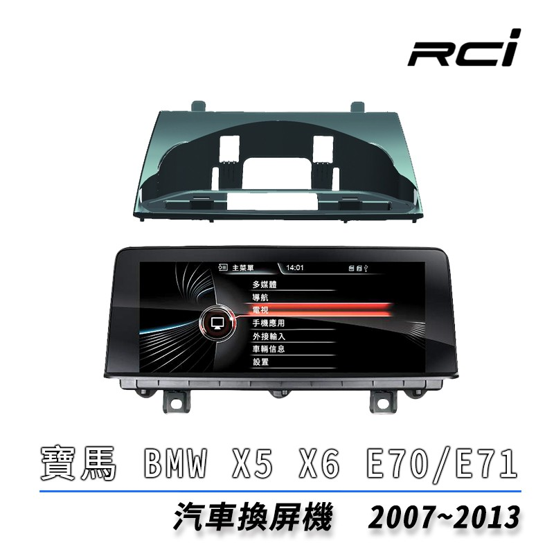 【CONVOX】BMW X5 X6 E70 E71 07-13 專用 10.25吋 安卓機 藍芽 導航 8核4+64G