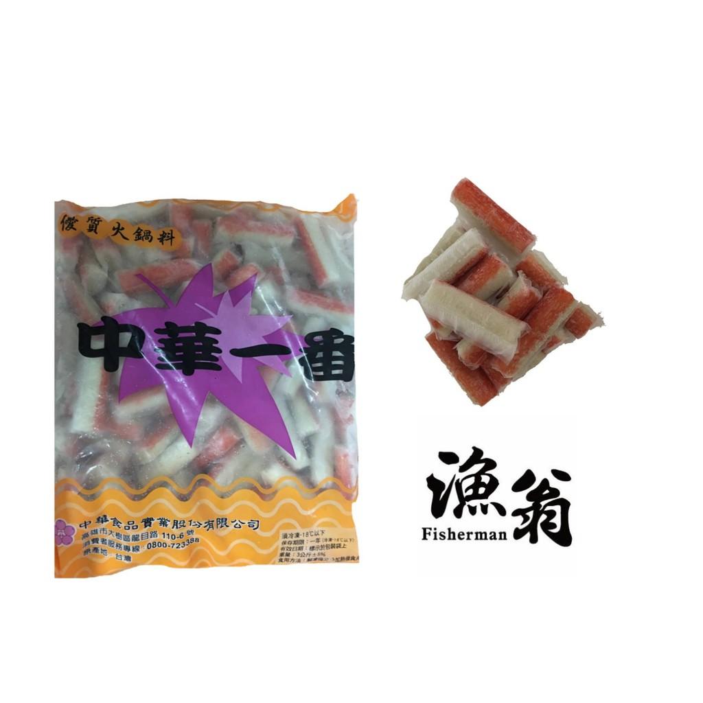 【嘉義漁翁|一級棒A|0.6/3.0】