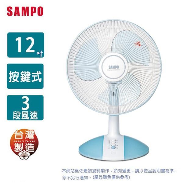SAMPO聲寶 SK-FD12 12吋機械式桌扇