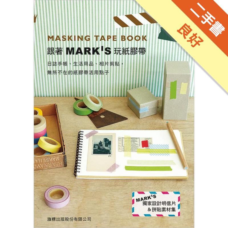 跟著 MARK'S 玩紙膠帶[二手書_良好]11311362551