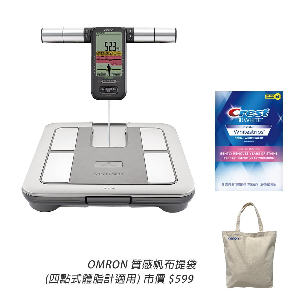 【送質感帆布提袋】OMRON 歐姆龍 體重體脂計 HBF-375 鈦金銀 + Crest 美白牙貼(14天份)