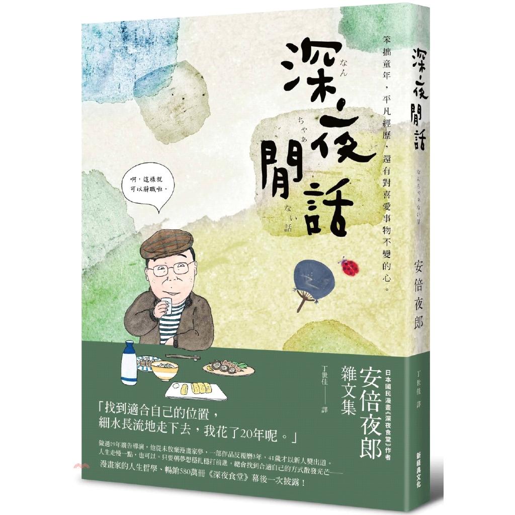 《新經典圖文傳播》深夜閒話:安倍夜郎雜文集[79折]