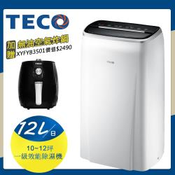 TECO東元 12L一級能效除濕機MD2401RW(加碼送TECO 養生空氣炸鍋2.5L)