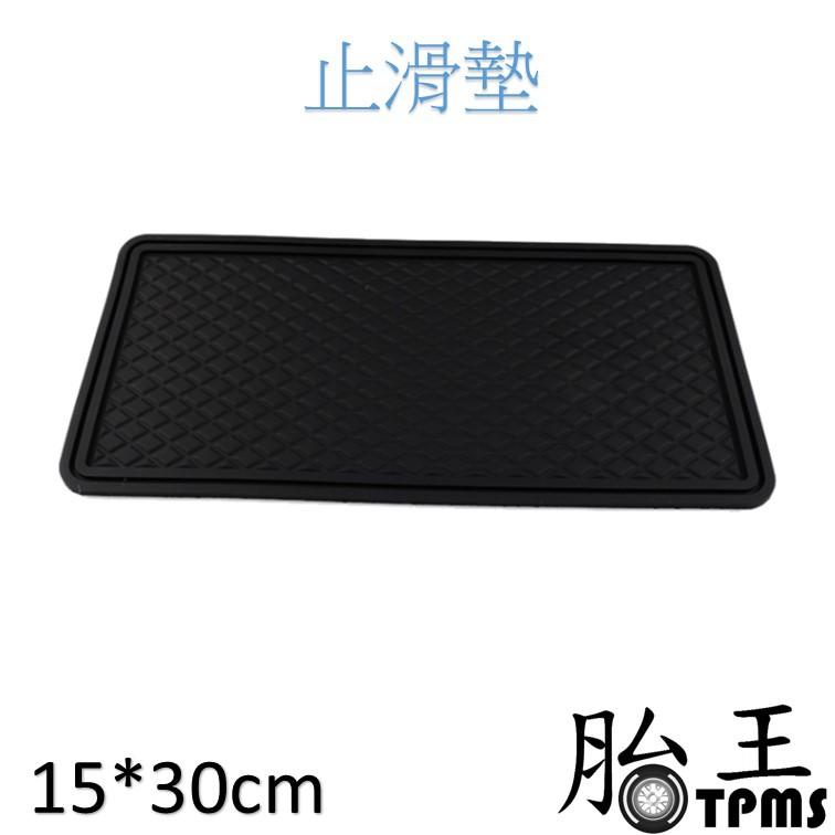 大尺寸 車用止滑墊 (高品質) (15*30 cm)