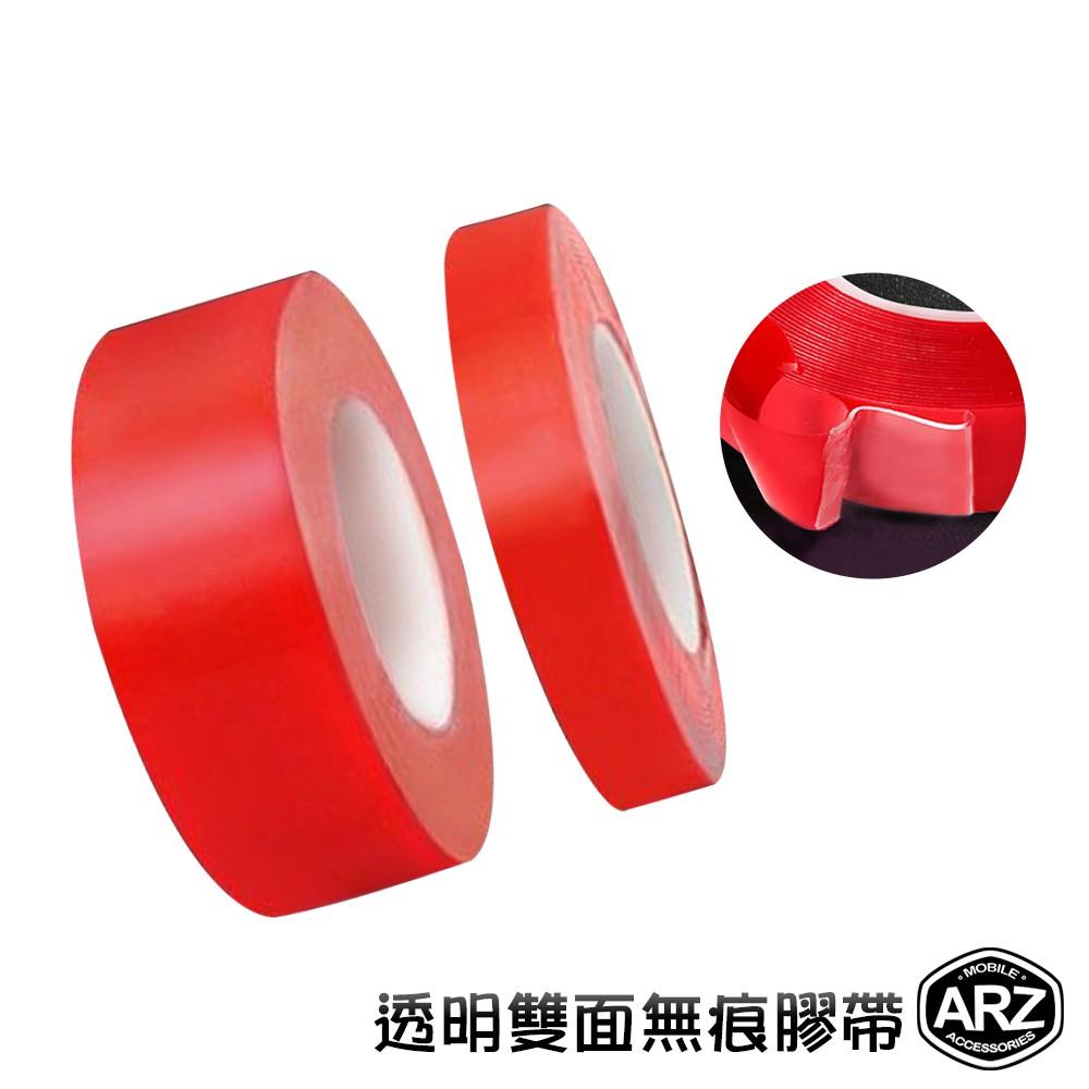 透明雙面零痕膠帶 強力雙面膠 不殘膠 壓克力雙面膠 防水透明膠帶 汽車膠帶 居家收納 不留痕 萬用貼 防水膠 ARZ