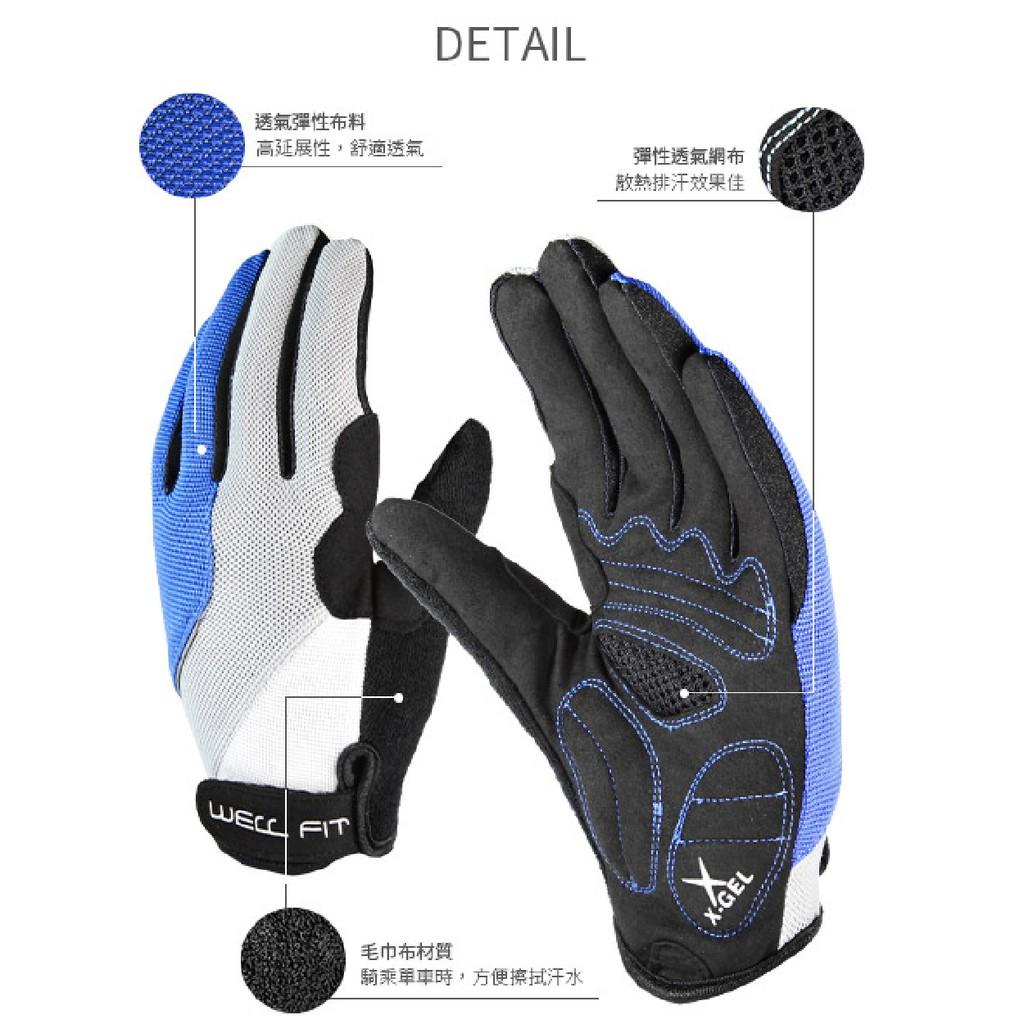 【威飛客WELL FIT】全指自行車手套 - 藍色 公路車手套 單車手套 抗震矽膠款  防滑耐磨