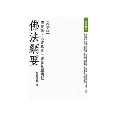 佛法綱要(四聖諦.六波羅蜜.四弘誓願講記)(大字版)