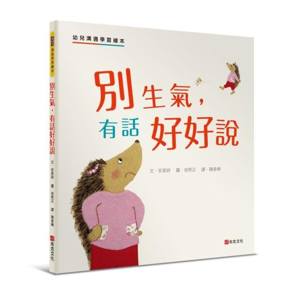 別生氣,有話好好說:幼兒溝通學習繪本【城邦讀書花園】