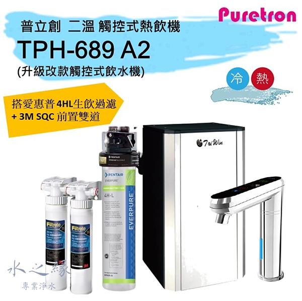 普立創 TPH-689 A2 觸控式二溫熱飲機/ 加熱器 +搭 愛惠普4HL淨水器+SQC雙道前置過濾系統 【水之緣】
