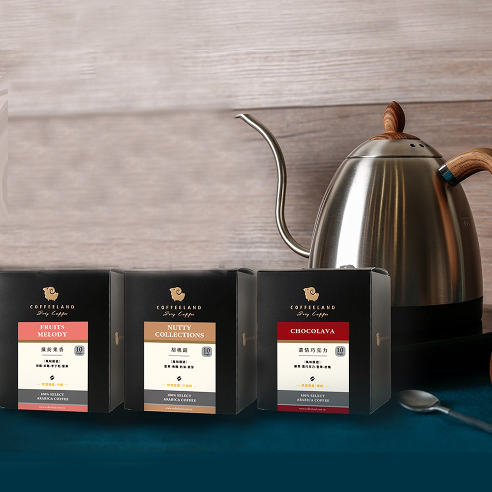 【COFFEELAND】超值極品電子溫控壺 濾掛咖啡組-電子溫控壺+8款風味自由選擇3盒