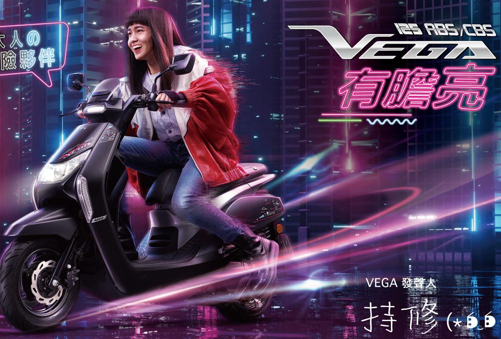 SYM三陽機車 VEGA 125 【七期】碟煞 ABS版 2021新車_牌險全包(下訂後不需另外繳交款項)