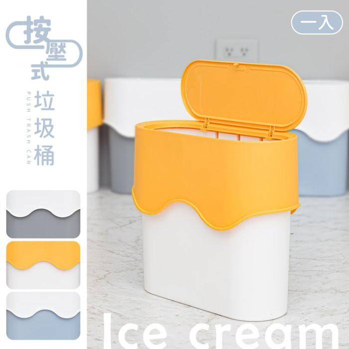dayneeds 冰淇淋按壓式垃圾桶-一入(三色可選)