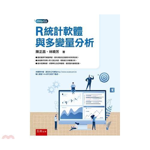 《五南圖書出版》R統計軟體與多變量分析[85折]