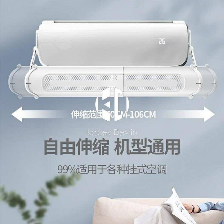 空調擋風板遮風板防直吹孕婦坐月子嬰幼兒防風罩出風口導風板通用遮風隔板可伸縮【聚物優品】