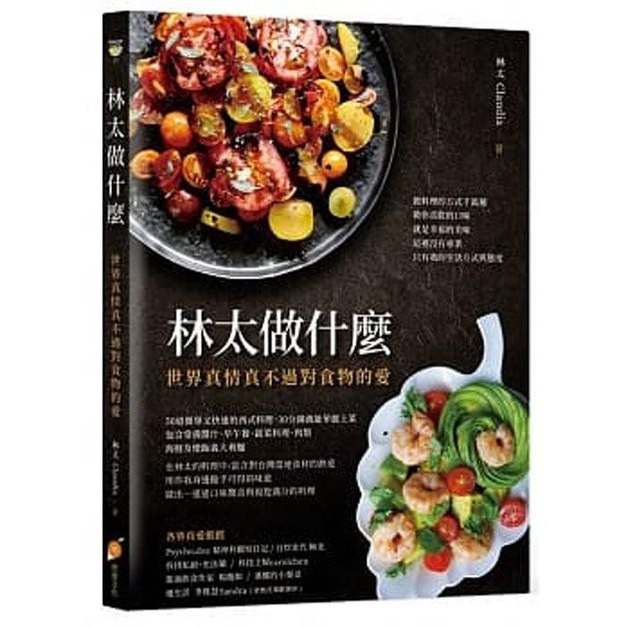 【雲雀書窖】《林太做什麼:世界真情真不過對食物的愛》|橙實文化|林太Claudia|二手書(LL1406Box2)