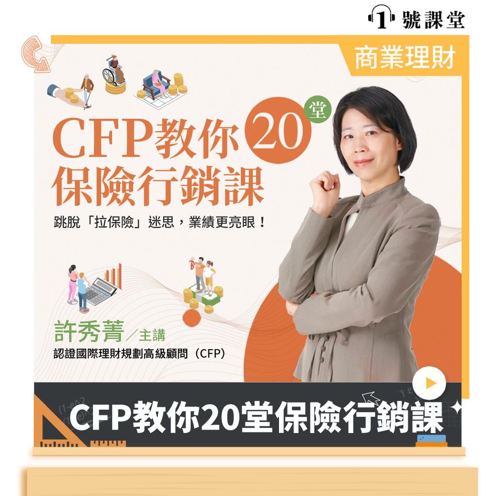 線上課程 許秀菁-CFP教你20堂保險行銷課