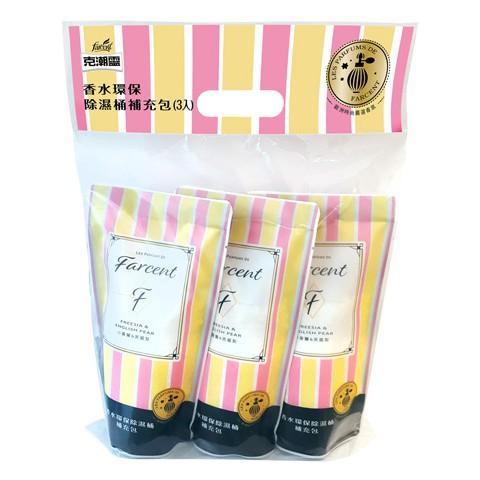 克潮靈 香水環保除濕桶(小蒼蘭&英國梨)補充包(3包入)【小三美日】D060183