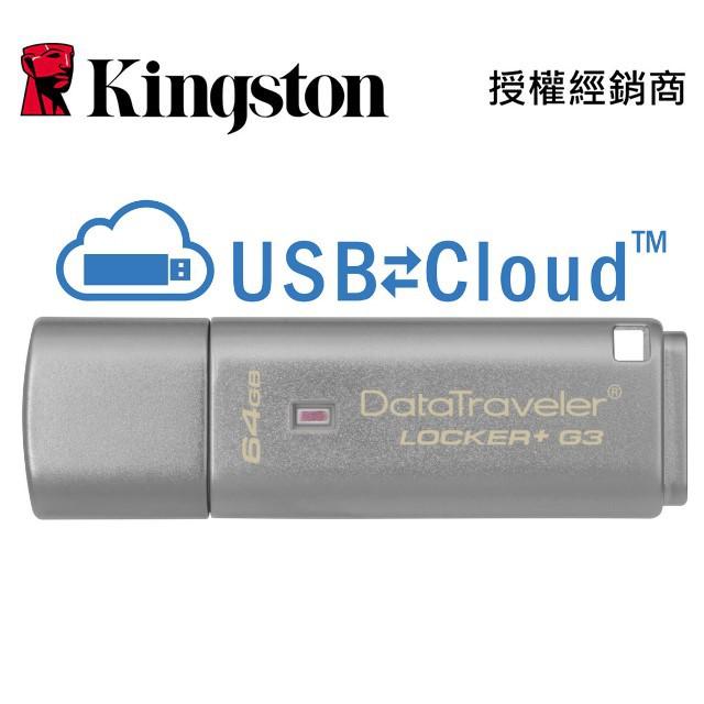 Kingston 金士頓 DTLPG3/64GB 硬體加密 隨身碟 DTLPG3 3.0 Locker+  64G