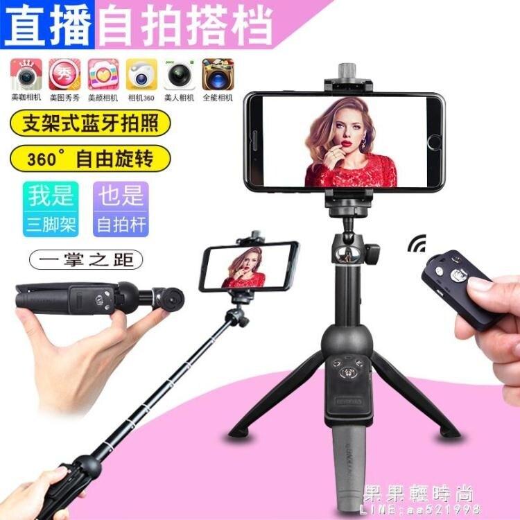 自拍棒 自拍棒萬能通用華為便攜拍照手機架自照三腳架蘋果Xs迷你直播支架