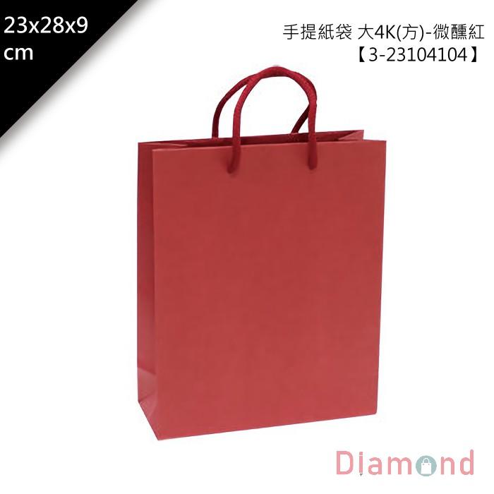岱門包裝 手提紙袋/禮盒提袋 大4K(方)-微醺紅 25入/包 23x28x9cm【3-23104104】