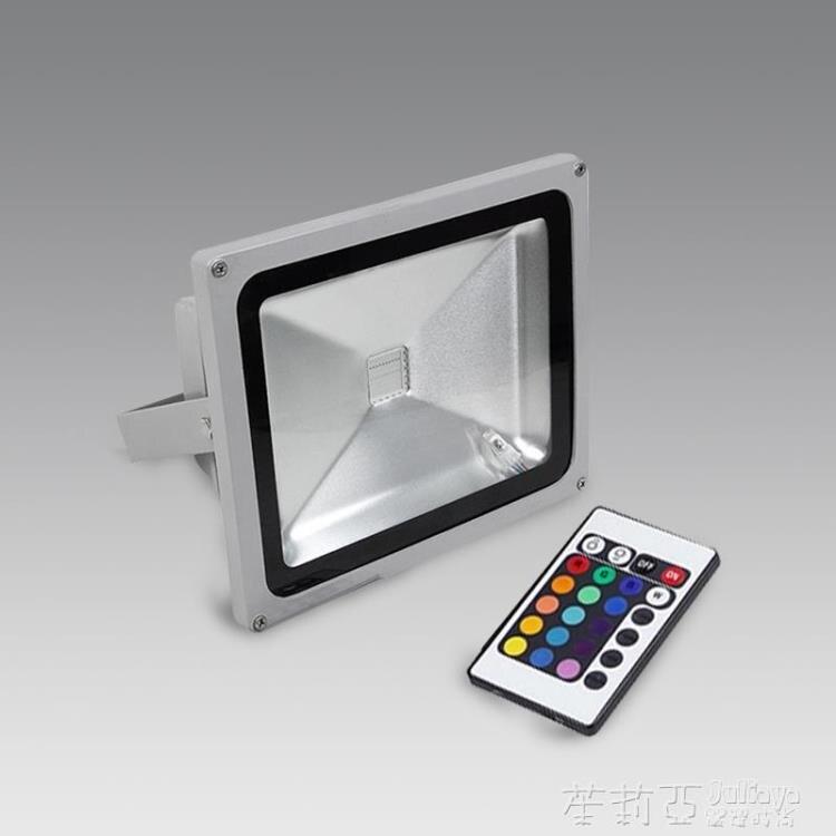 LED投光燈戶外防水超亮七彩射燈節能大功率30W50W400W廣告庭院燈