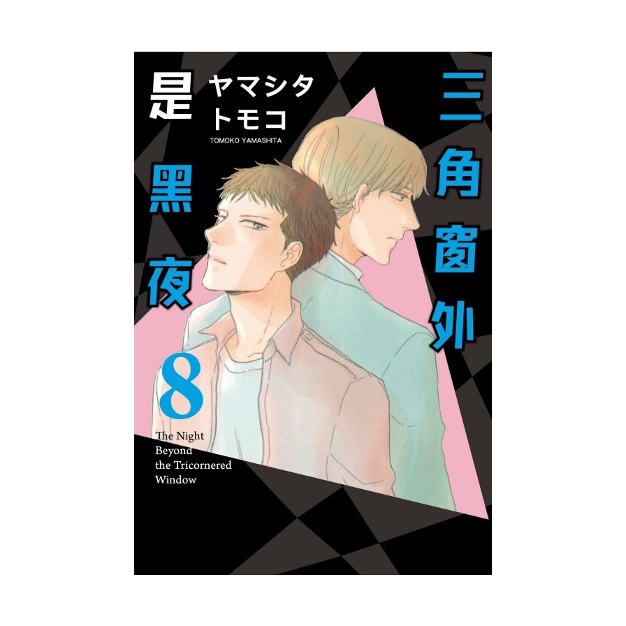 三角窗外是黑夜(8)(ヤマシタトモコ)