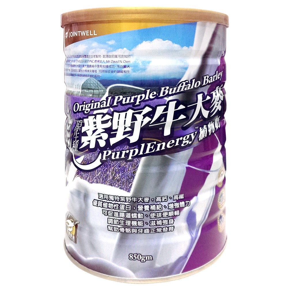 紫野牛大麥植物奶 850g