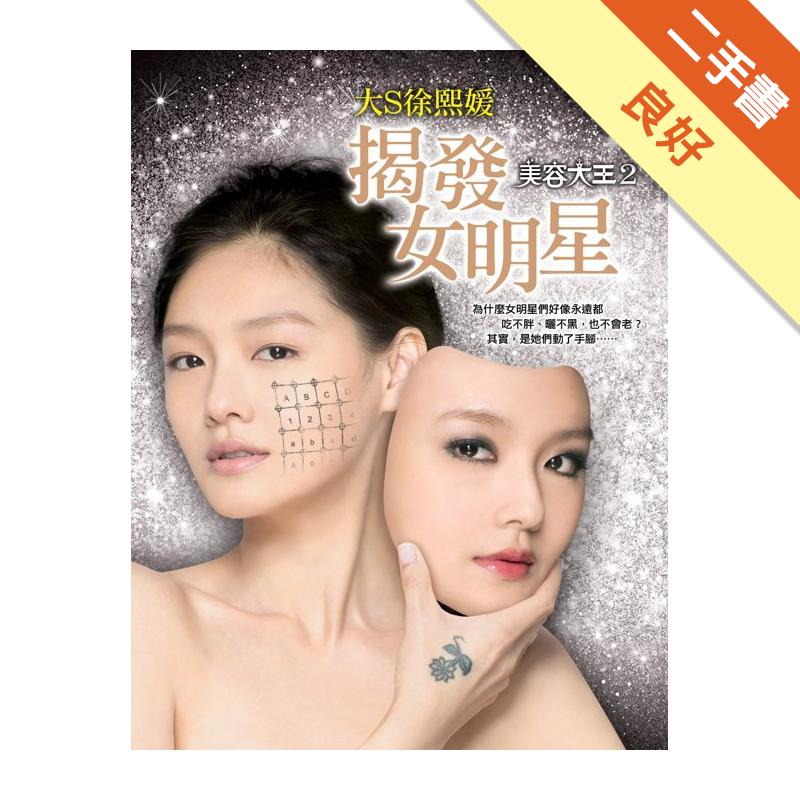 美容大王(2):揭發女明星[二手書_良好]9142