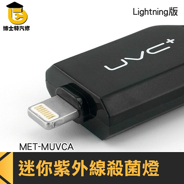 手持手機usb 迷你紫外線uvc消毒燈 消毒棒 殺菌燈 殺菌棒 滅菌燈 滅菌棒 首飾 MUVCA隨身迷你殺菌燈