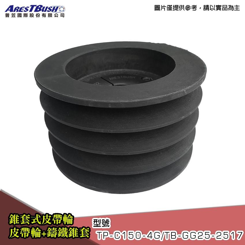 錐套式皮帶輪 Pulley Set(GG25)SPC150-4G
