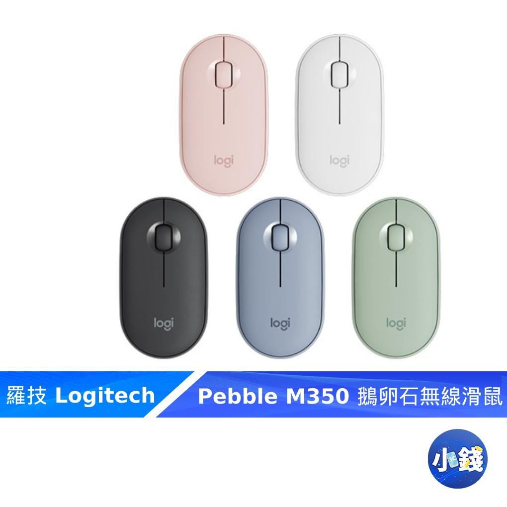 羅技 Pebble M350 鵝卵石無線滑鼠 靜音滑鼠 鵝卵石 藍牙 無線滑鼠 藍芽滑鼠 辦公滑鼠 【小錢3C】