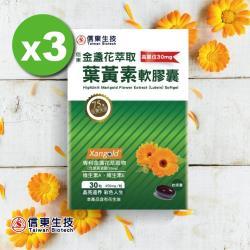 【信東生技】高單位金盞花萃取葉黃素軟膠囊(30顆) 3入組