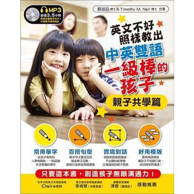 英文不好照樣教出中英雙語一級棒的孩子(親子共學篇)(附MP3)