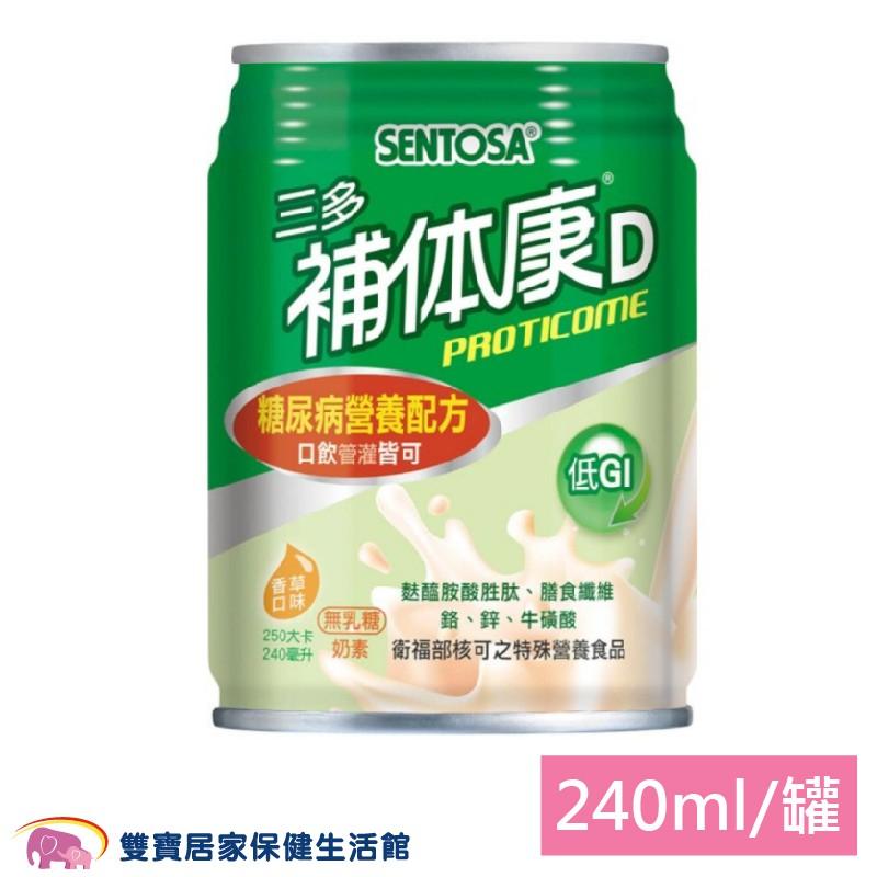 三多 補體康D 糖尿病營養配方240ml 糖尿病 低GI 含鉻 補体康D