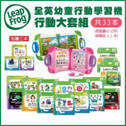 防疫在家學習美語專案-美國【LeapFrog 跳跳蛙】LeapStart 全英幼童行動學習機(粉色)-小資優惠組 (共33本 含套書*2  12本)