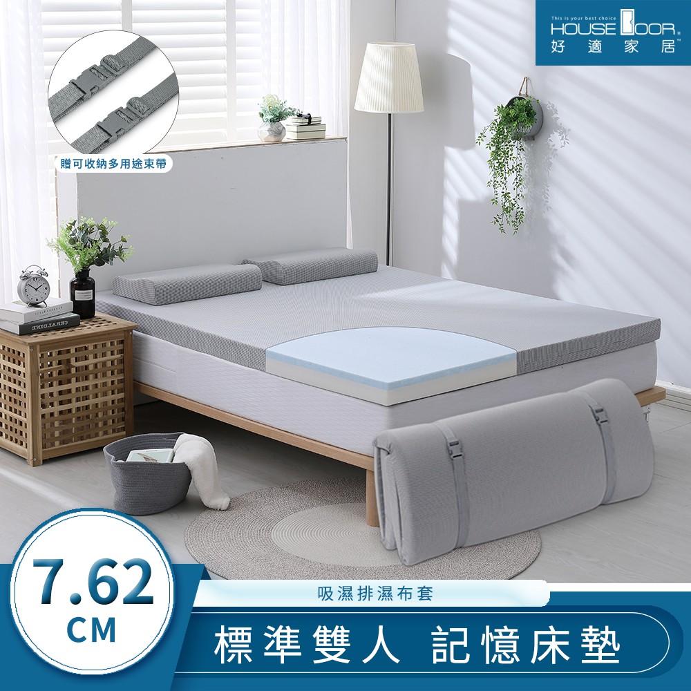 【House Door 好適家居】真好捲床墊-藍晶靈記憶床墊吸濕排濕表布7.62cm厚-雙人5尺 贈可收納束扣帶