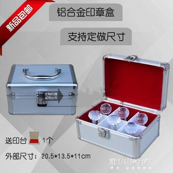印章收納箱-印章盒帶鎖光敏放章盒子 多功能私章盒 財務公章盒收納盒定做 現貨快出