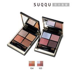 SUQQU 晶采盈緻眼彩盤6.2g(2色任選)