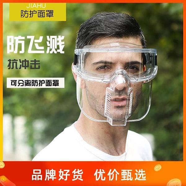 防護用品防護面罩全臉面部防護防飛濺防灰塵打磨沖擊透明廚房眼鏡面具面屏 愛丫
