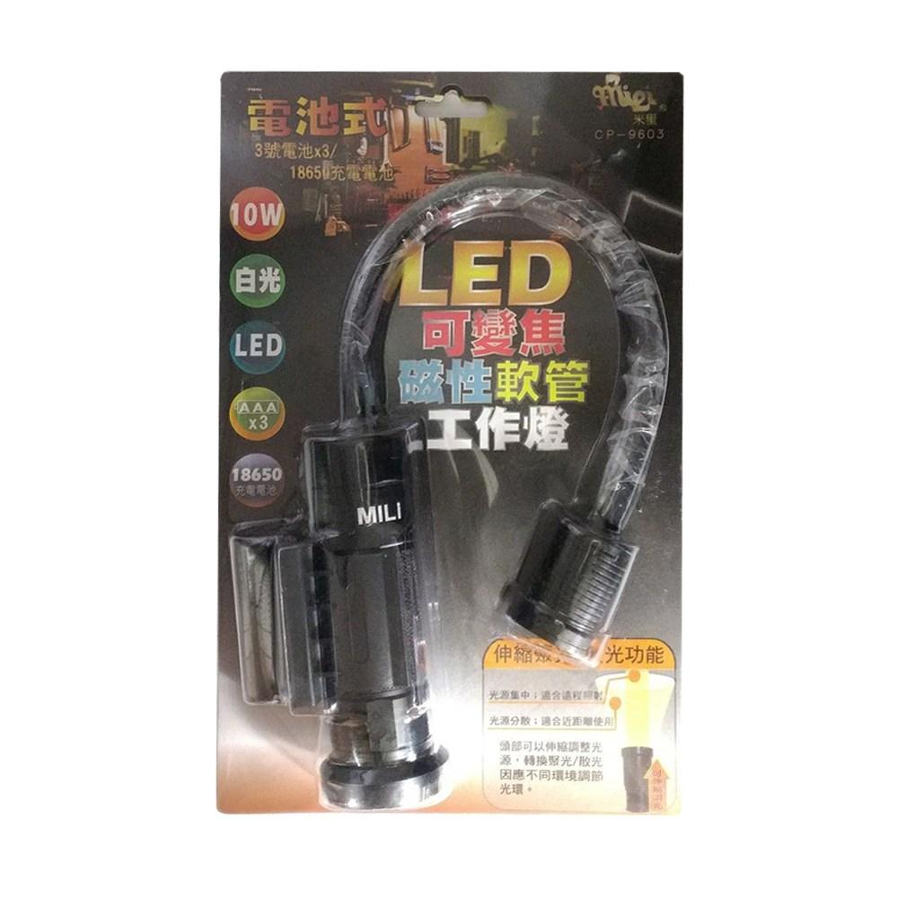 米里10W電池式吸磁矽膠工作燈