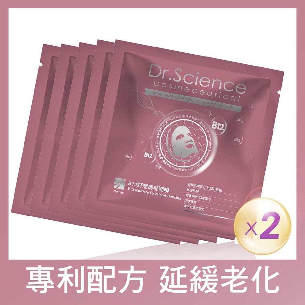 【寶齡】Dr.Science B12舒壓青春面膜(5片/盒)-2入組