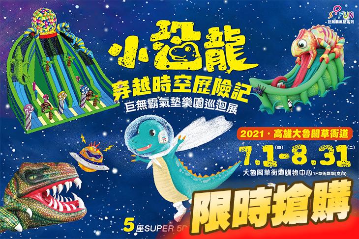 【高雄】小恐龍氣墊樂園展 #GOMAJI吃喝玩樂券#電子票券#展覽演出