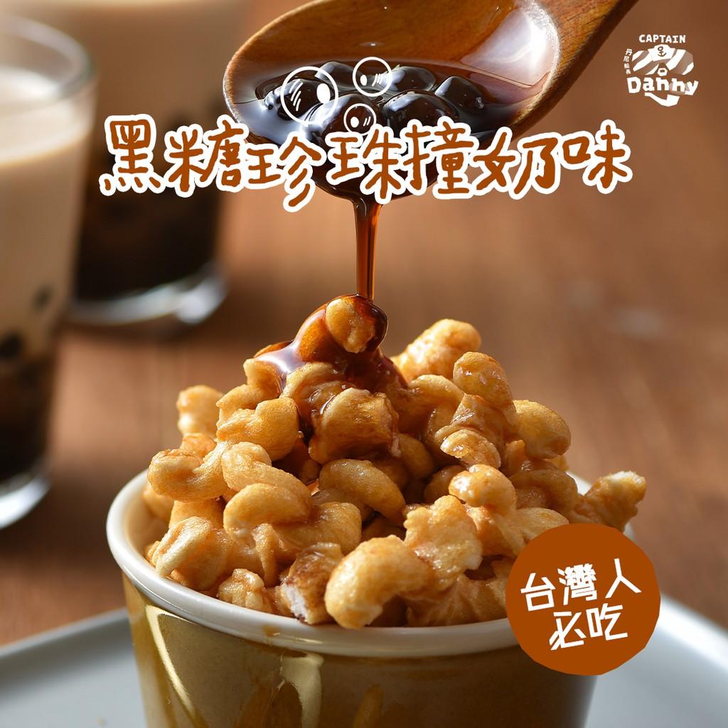 丹尼船長|黑糖珍珠撞奶【米米花|米的爆米花|零食|餅乾】(奶素)100g/包