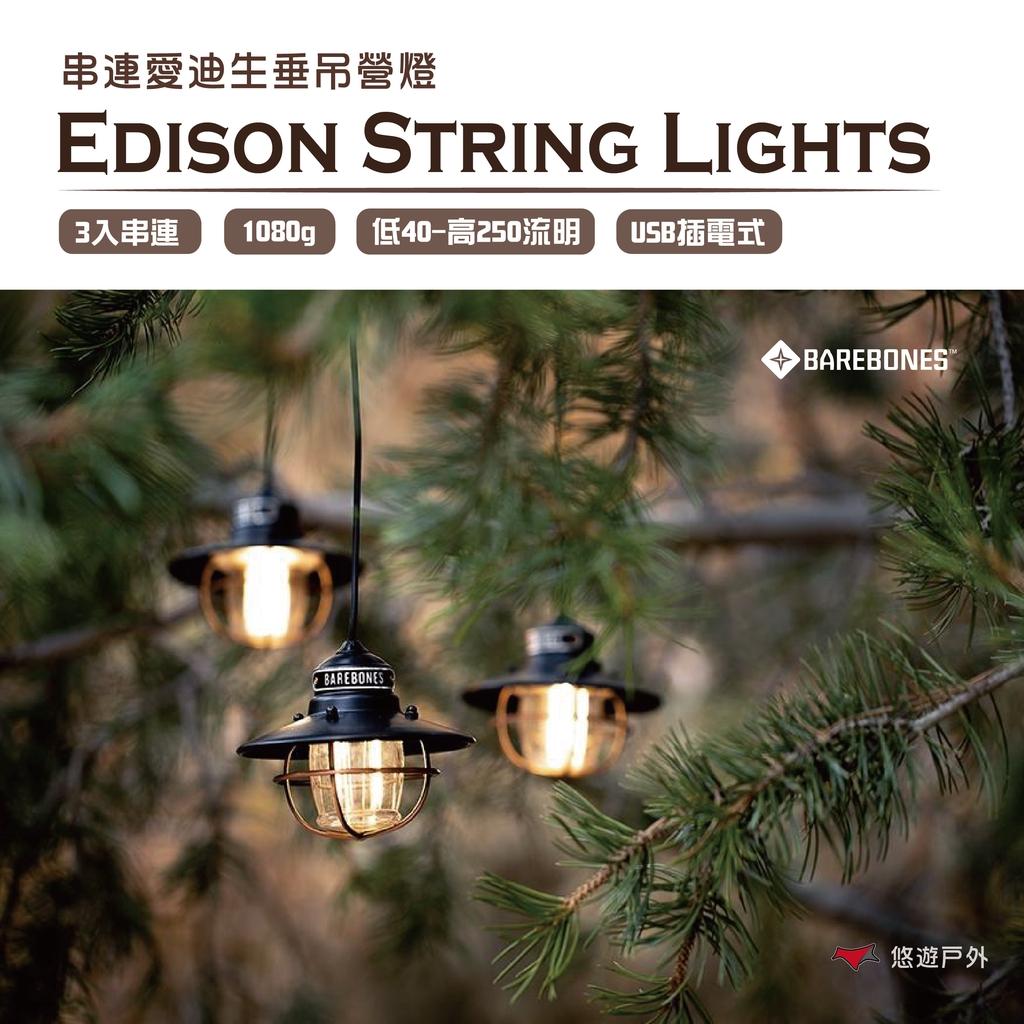【Barebones】Edison String Lights 串連垂吊營燈  LIV-265.267.269 三入串連