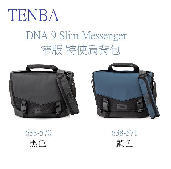天霸 Tenba DNA 9 Slim Messenger Bag 窄版特使肩背包 638-570 墨灰 / 638-571 鈷藍【公司貨】DNA9