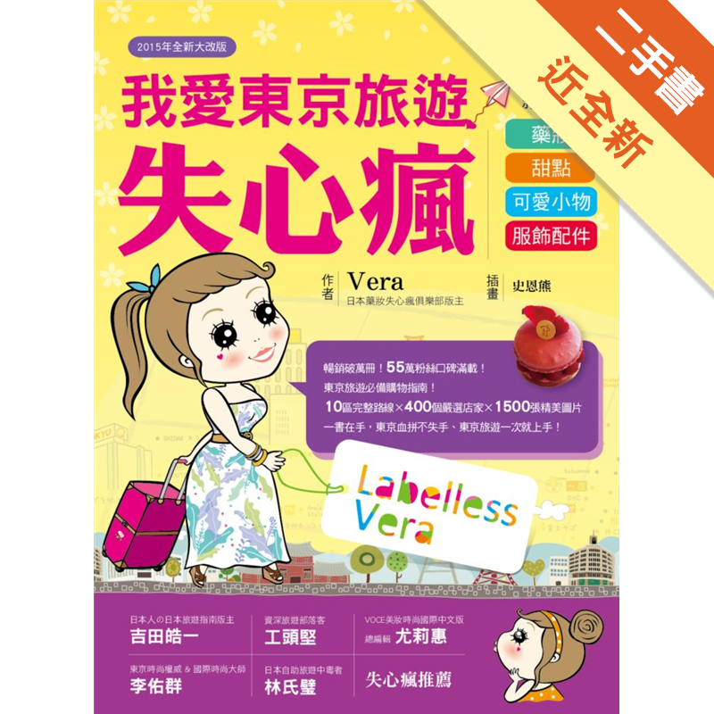 我愛東京旅遊失心瘋:就是要藥妝、甜點、可愛小物、服飾配件(2015年全新大改版)[二手書_近全新]8367