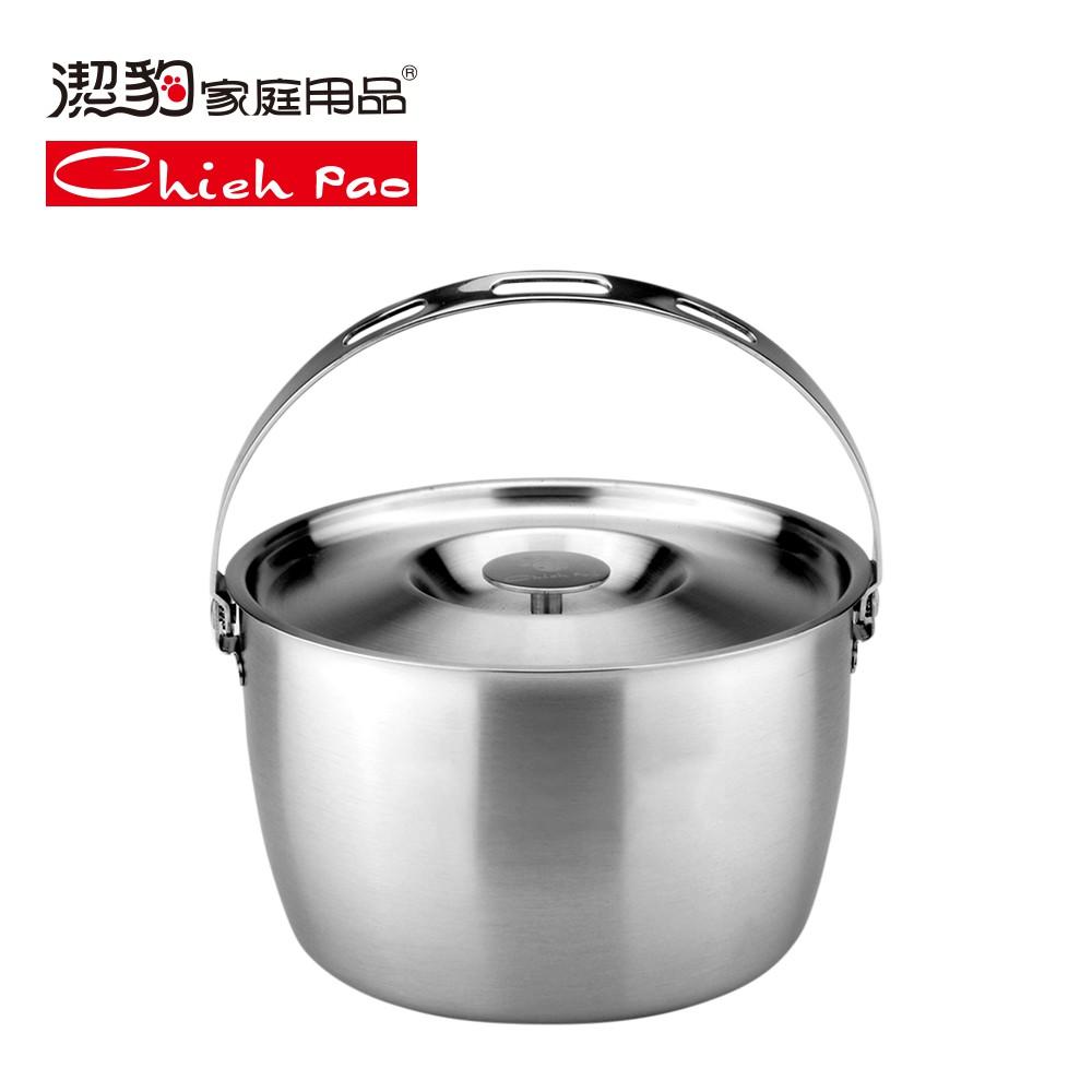 【潔豹】304不鏽鋼 康潔調理鍋 19CM 2.7L 附提把 多功能鍋 湯鍋 內鍋 8人份